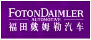 福田戴姆勒车业有限公司