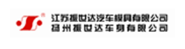 江苏振世达汽车模具有限公司