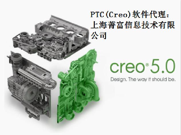 PTC(Creo)软件