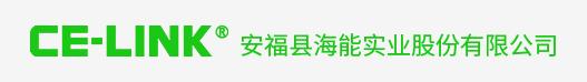 安福县海能实业股份有限公司