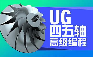 UG五轴编程方案